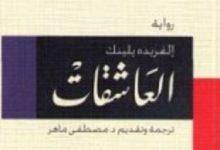 تحميل رواية العاشقات pdf – إلفريده يلينك