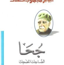 تحميل مسرحية جحا الضاحك المضحك pdf – عباس العقاد