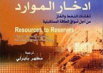 تحميل كتاب ادخار الموارد pdf – وكالة الطاقة الدولية