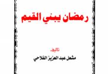 تحميل كتاب رمضان يبني القيم pdf – مشعل الفلاحي
