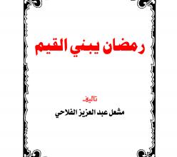 Photo of تحميل كتاب رمضان يبني القيم pdf – مشعل الفلاحي