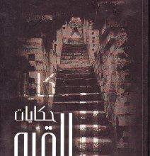 تحميل رواية حكايات القبو pdf – تامر إبراهيم