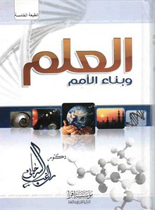 تحميل كتاب العلم وبناء الأمم pdf – راغب السرجاني