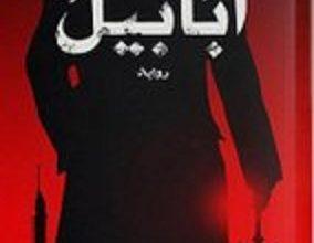 تحميل رواية أبابيل pdf – شريف عبدالهادى