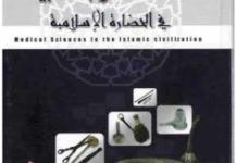 صورة تحميل كتاب قصة العلوم الطبية في الحضارة الاسلامية pdf – راغب السرجاني