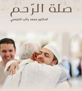 تحميل كتاب صلة الرحم pdf – محمد راتب النابلسي | بستان الكتب | بطعم الكتب