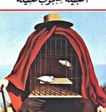 تحميل كتاب القبيلة تستجوب القتيلة pdf – غادة السمان