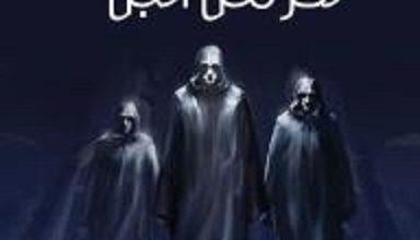 تحميل رواية نفر من الجن pdf – أيمن العتوم