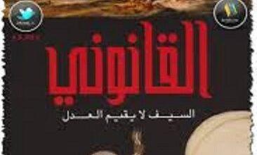 تحميل رواية القانونى السيف لا يقيم العدل pdf – أوقاي ترياقي أوغلو