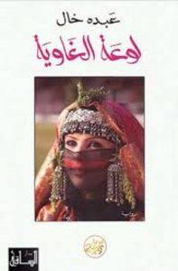 تحميل رواية لوعة الغاوية pdf – عبده خال