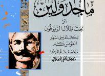 تحميل رواية ماجدولين pdf – مصطفى لطفي المنفلوطي