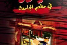 تحميل كتاب صرخة في مطعم الجامعة pdf – محمد العريفى