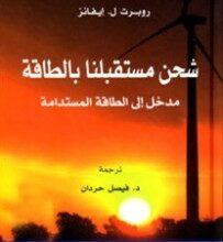 Photo of تحميل كتاب شحن مستقبلنا بالطاقة – مدخل إلى الطاقة المستدامة pdf – روبرت ل. ايفانز