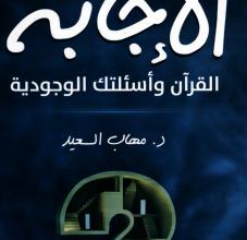 تحميل كتاب الإجابة القرآن وأسئلتك الوجودية pdf د. مهاب السعيد