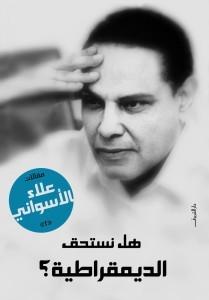 تحميل كتاب هل نستحق الديمقراطية ؟ pdf – علاء الأسواني