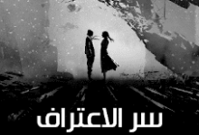 تحميل رواية سر الإعتراف pdf – ألكسندر ديماس