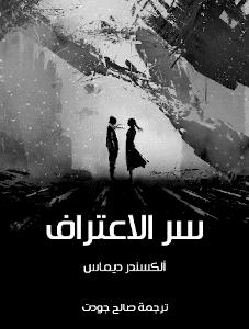 تحميل رواية الشحاذ لنجيب محفوظ pdf