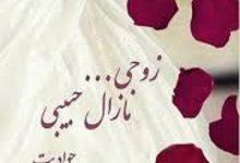 تحميل رواية زوجي ما زال حبيبي pdf – سارة درويش