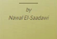 تحميل مسرحية الزرقاء pdf – نوال السعداوي