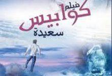 تحميل رواية كوابيس سعيدة pdf – شريف عبدالهادى