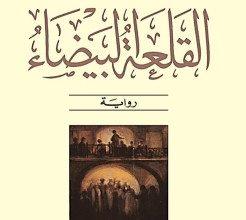 تحميل رواية القلعة البيضاء pdf – أورهان باموق