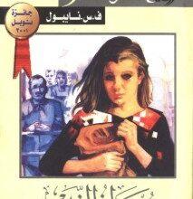 تحميل رواية منعطف النهر pdf – ف . س . نايبول