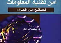 تحميل كتاب أمن تقنية المعلومات pdf – لورانس م. أوليفا
