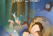 تحميل كتاب السنجاب الصغير pdf – كامل كيلاني