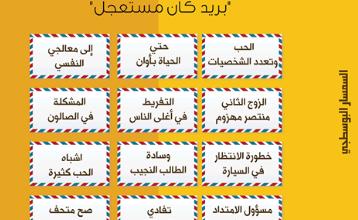 صورة تحميل رواية السمسار البوسطجي pdf – حسن أنور أمين