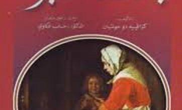 تحميل رواية بائعة الخبز pdf – كازافيه دو مونتبان