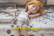 تحميل رواية ليلة تبدلت فيها الحياة 1986 pdf – عمرو كامل عمر