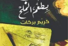 تحميل رواية رسائل حب بطعم الملح pdf – كريم بركات