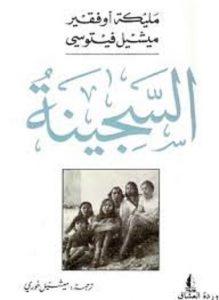 تحميل رواية السجينة pdf – مليكة أوفقير