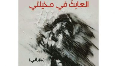 تحميل العابث في مخيلتي pdf – فاطمة صلاح الدين الخلف