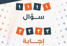 تحميل مسابقات لكل الأعمار pdf – محمد عبد عوض