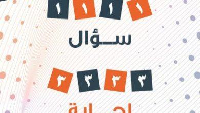 صورة تحميل مسابقات لكل الأعمار pdf – محمد عبد عوض