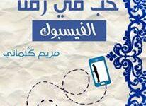 تحميل رواية حب في زمن الفيس بوك pdf – مريم كنماتى