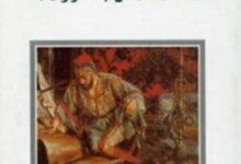 تحميل كتاب من هم الشعراء الذين يتبعهم الغاوون ؟ pdf – غازي القصيبي