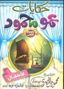 تحميل كتاب حكايات عمو محمود pdf – محمد المصري