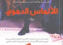 تحميل رواية الألماس الدموى pdf – جو نيسبو