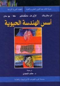 تحميل كتاب لاري كينج pdf