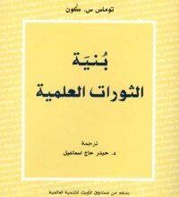 تحميل كتاب بنية الثورات العلمية pdf – توماس كون