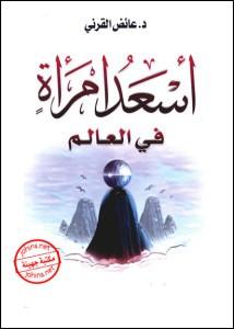 تحميل كتاب أسعد امرأة في العالم pdf – عائض القرني