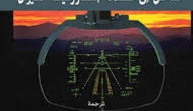 صورة تحميل كتاب مدخل إلى أنظمة إلكترونيات الطيران pdf – ر. ب. ج. كولينسون