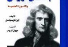 تحميل كتاب اسحاق نيوتن والثورة العلمية pdf – جيل كريستيانس