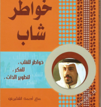Photo of تحميل كتاب خواطر شاب pdf – أحمد الشقيري