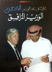 تحميل كتاب الوزير المرافق pdf – غازى القصيبى