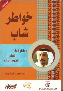 تحميل كتاب خواطر شاب pdf – أحمد الشقيري