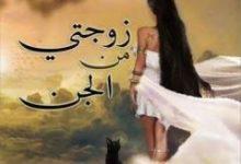 تحميل رواية زوجتى من الجن pdf – فوزي عبده