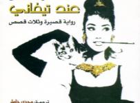 تحميل رواية إفطار عند تيفاني pdf – ترومان كابوتي